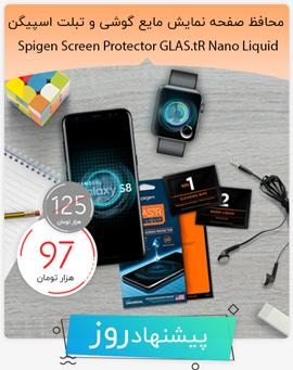 محافظ صفحه نمایش مایع گوشی و تبلت اسپیگن