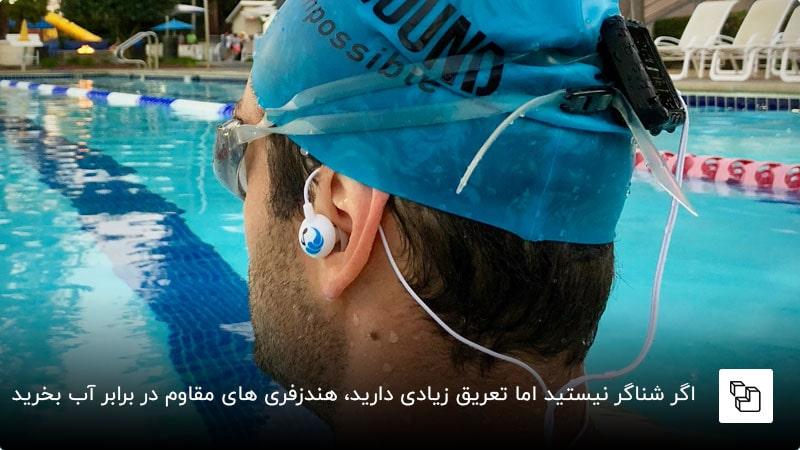 هندزفری ضد آب مخصوص ورزش شنا