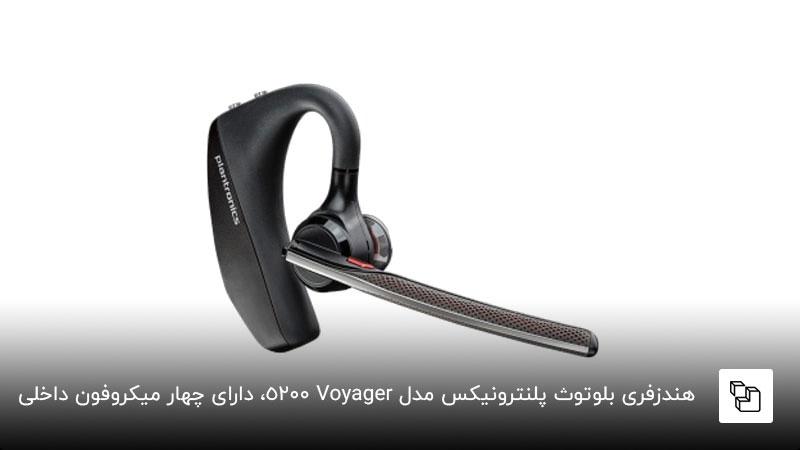 هندزفری بلوتوث پلنترونیکس مدل Voyager 5200