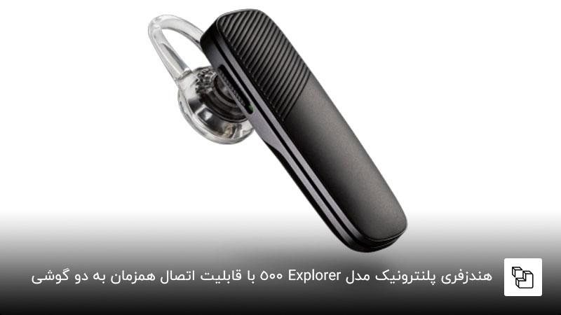 هندزفری بلوتوث پلنترونیک مدل Explorer 500
