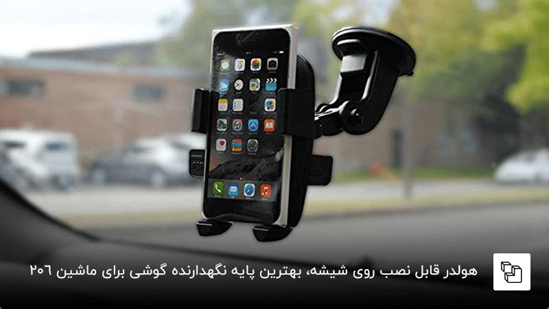 گوشی درون پایه نگهدارنده موبایل نصب شده