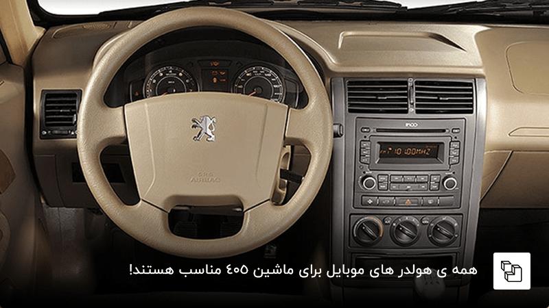 داخل کابین ماشین 405