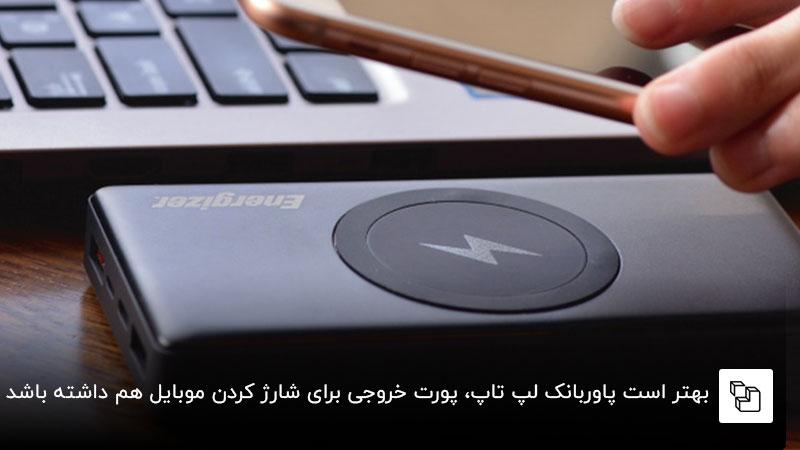 بهترین پاور بانک لپ تاپ با ظرفیت بالا