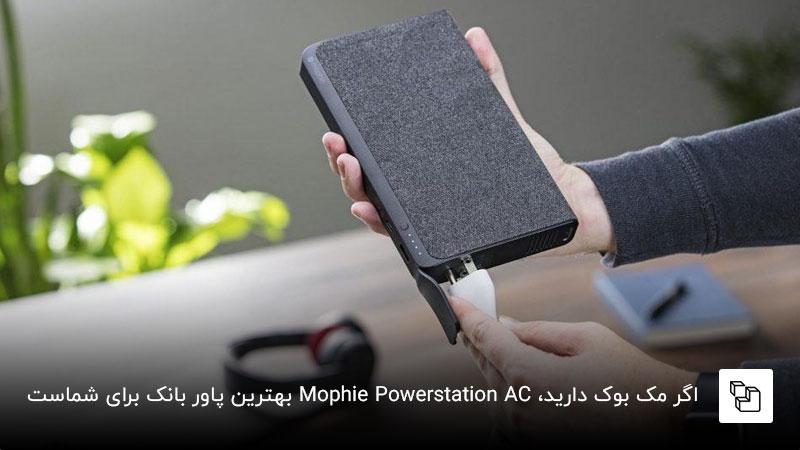 Mophine Powerstation AC بهترین مارک پاور بانک برای ایفون و مک بوک