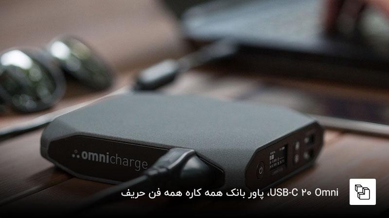پاور بانک Omni 20 USB-C، بهترین پاور بانک لپ تاپ
