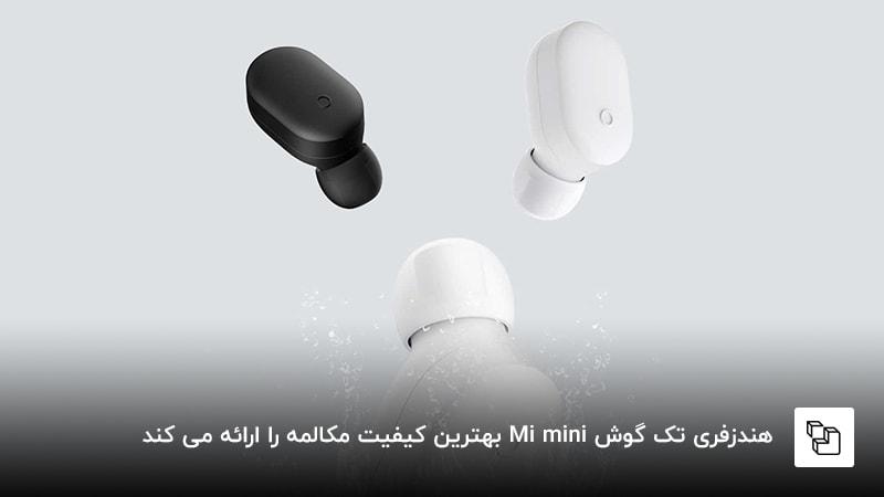 هندزفری تک گوش باکیفیت Xiaomi Mi mini Bluetooth Headset