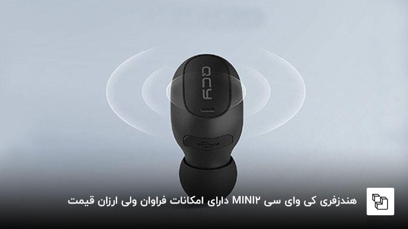 QCY MINI 2 Bluetooth Earphone، هندزفری تک گوش ارزان قیمت برای مکالمه