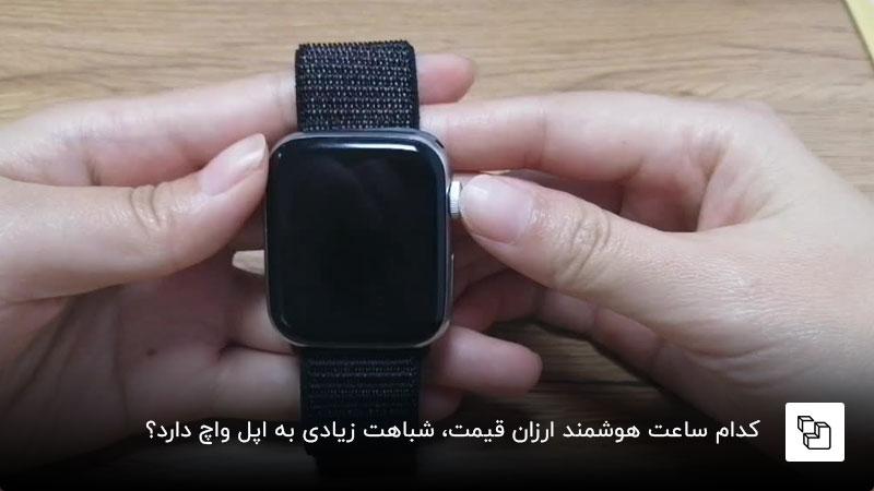 ارزان ترین ساعت هوشمند برای آیفون