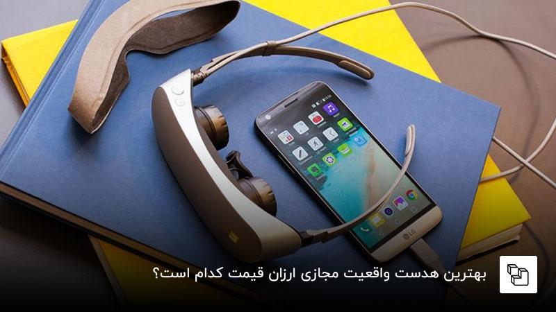 بهترین هدست واقعیت مجازی برای گوشی