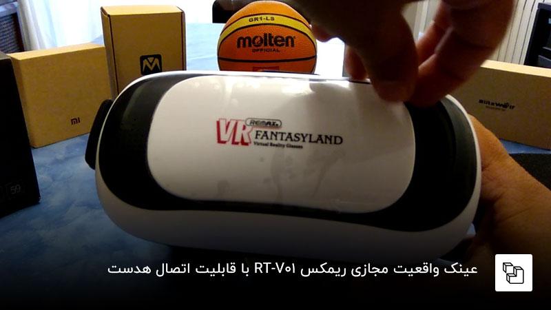 عینک واقعیت مجازی ارزان قیمت ریمکس