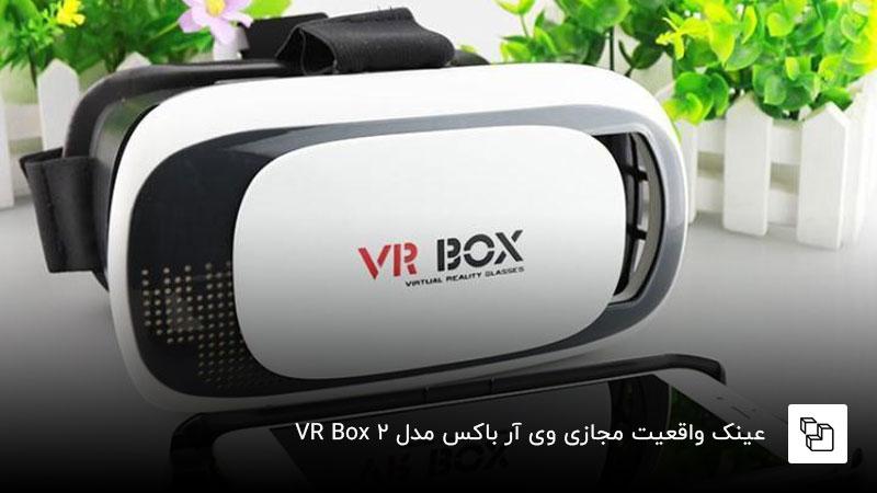 هدست واقعیت مجازی وی آر باکس