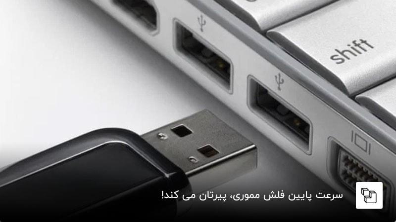 بهترین فلش مموری USB 3 برای لپ تاپ
