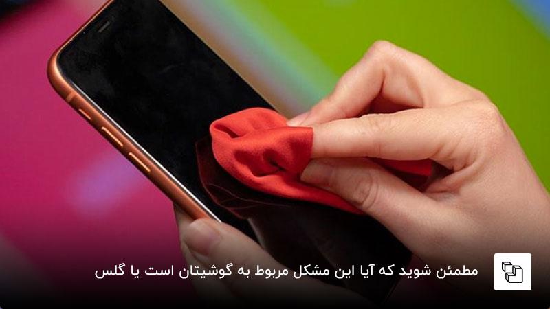 لمس خود به خود صفحه گوشی به دلیل گرد و غبار