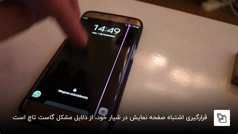 روش حل مشکل لمس خودکار صفحه گوشی هوشمند