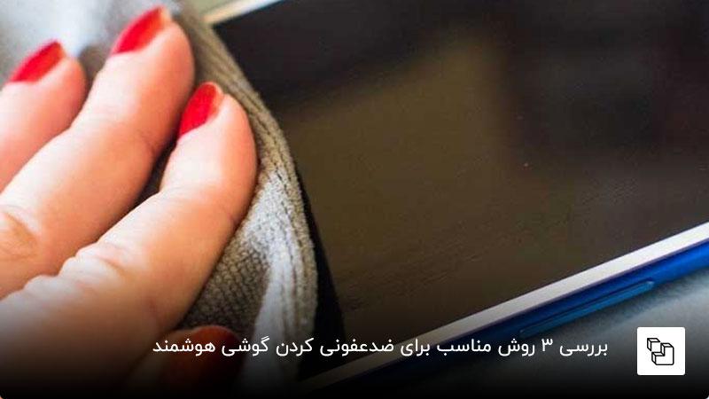 ضدعفونی کردن صفحه گوشی