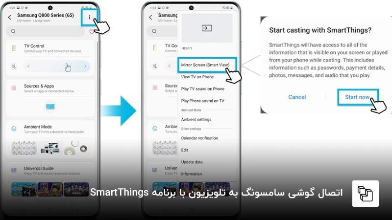 اتصال گوشی سامسونگ به تلویزیون با برنامه SmartThings