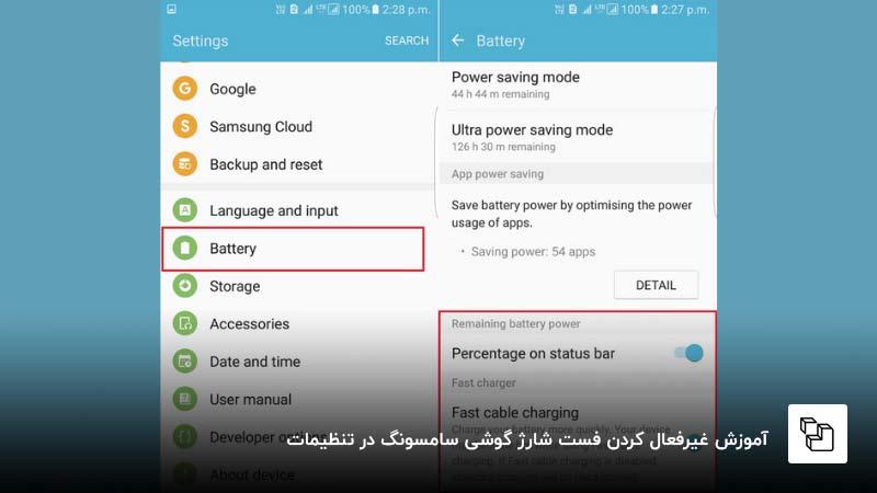 آموزش غیرفعال کردن فست شارژ گوشی سامسونگ در تنظیمات