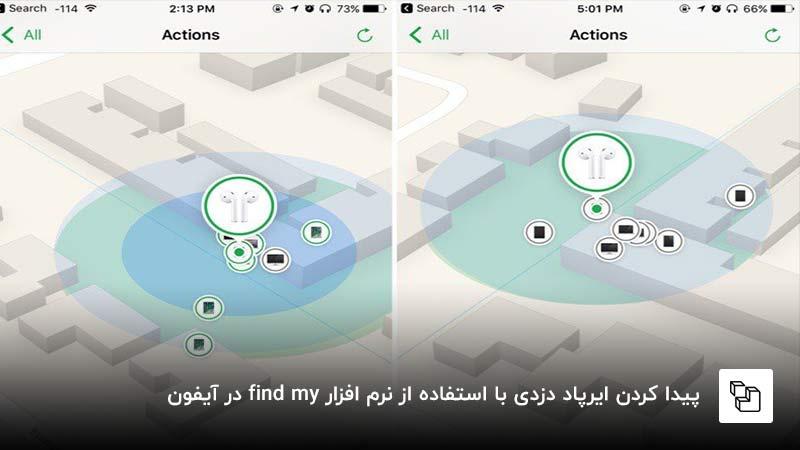پیدا کردن airpods با استفاده از Find my iphones