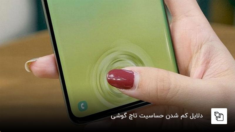 کم شدن حساسیت لمس گوشی