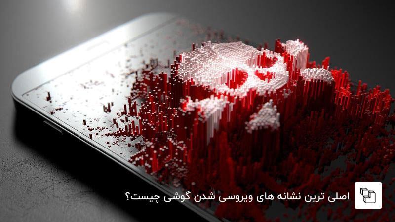گوشی آلوده شده به بد افزار