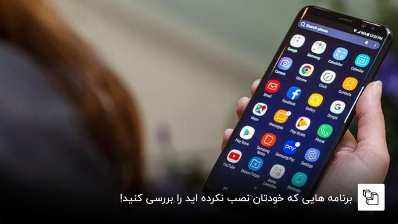 نصب شدن خودکار برنامه روی گوشی
