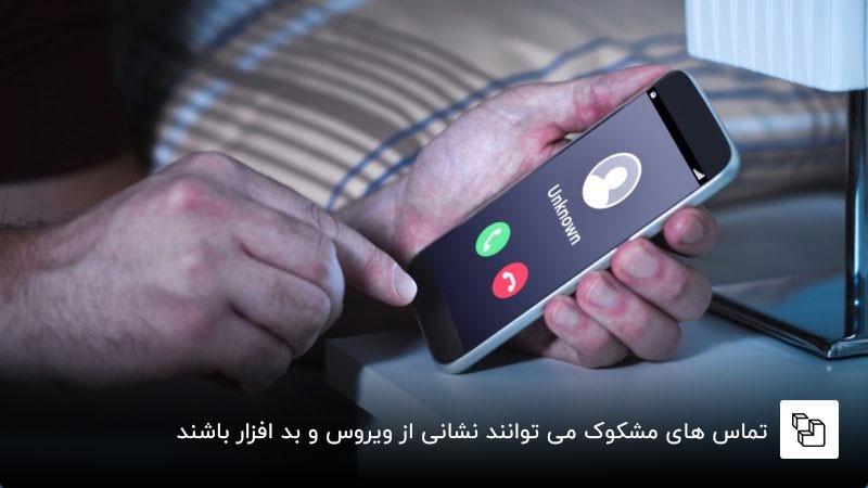 تماس های مشکوک گوشی های هوشمند