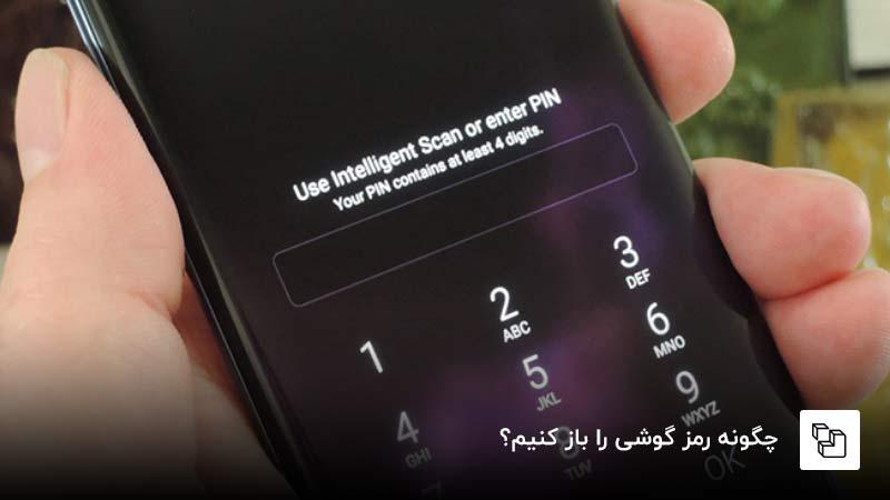 چگونه رمز گوشی را باز کنیم؟