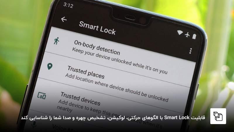 قابلیت Smart Lock با الگوهای حرکتی، لوکیشن همیشگی شما، از طریق لپ تاپ، تشخیص چهره و صدا شما را شناسایی کند