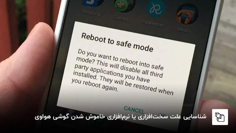 شناسایی علت سختافزاری یا نرمافزاری خاموش شدن گوشی هواوی