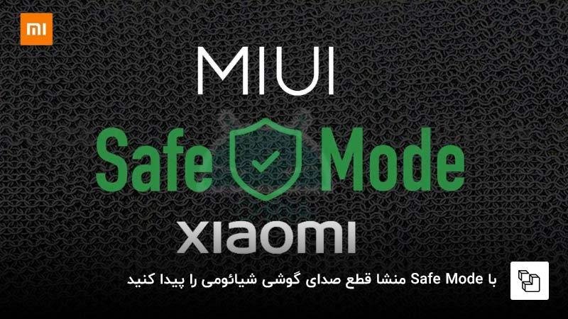 با Safe Mode منشا قطع صدای گوشی شیائومی را پیدا کنید