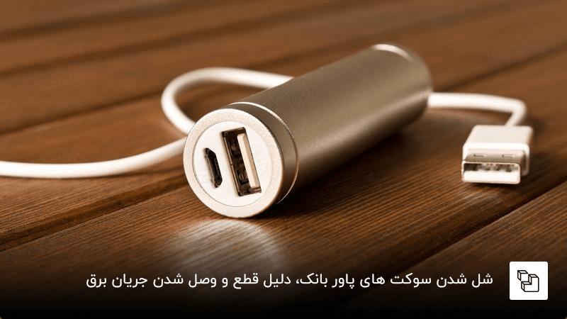 کابل شارژر پاور بانک