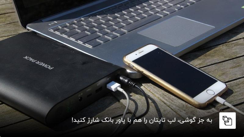 پاور بانک لپ تاپ برای شارژ کردن لپ تاپ و آیفون