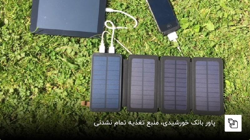 پاور بانک خورشیدی برای تبلت و آیفون