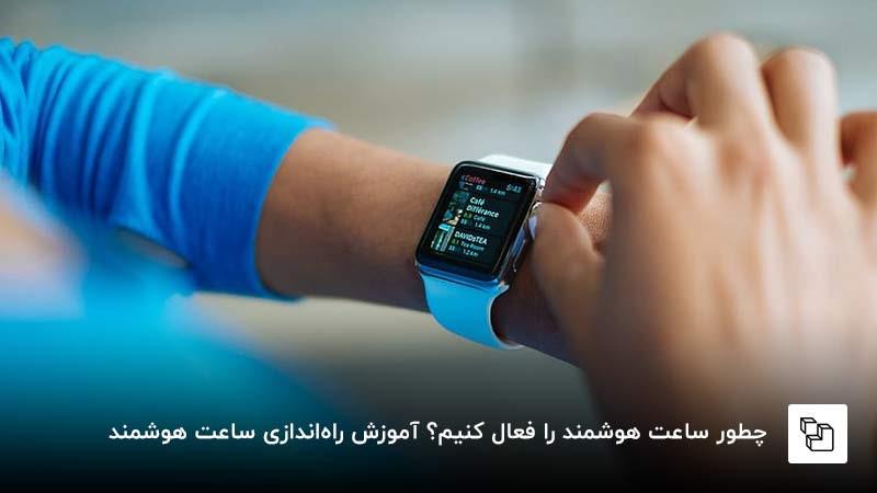نحوه راهاندازی ساعت هوشمند