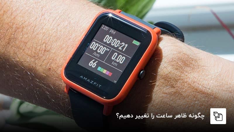 آموزش تغییر ظاهر ساعت هوشمند