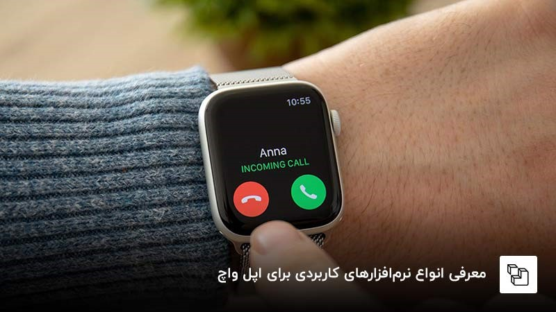 اپل بهترین نرمافزارهای کاربردی را برای ساعت خود ارائه کرده است