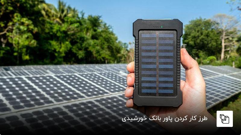 پاور بانک خورشیدی برای گوشی