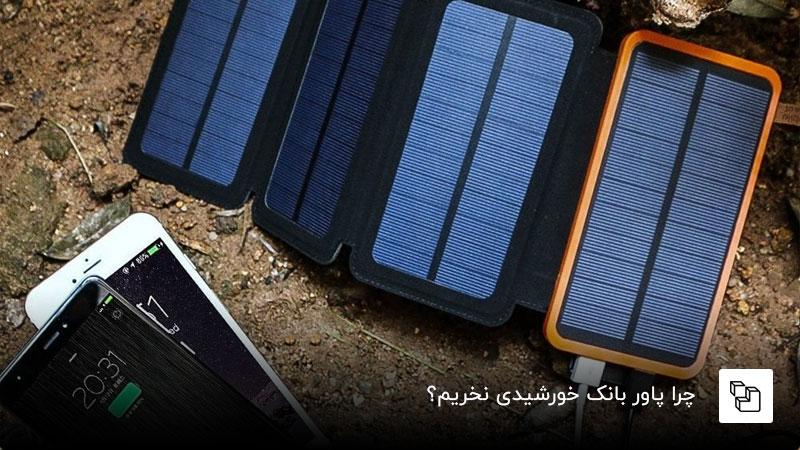 استفاده از پاور بانک خورشیدی برای شارژ کردن گوشی آیفون