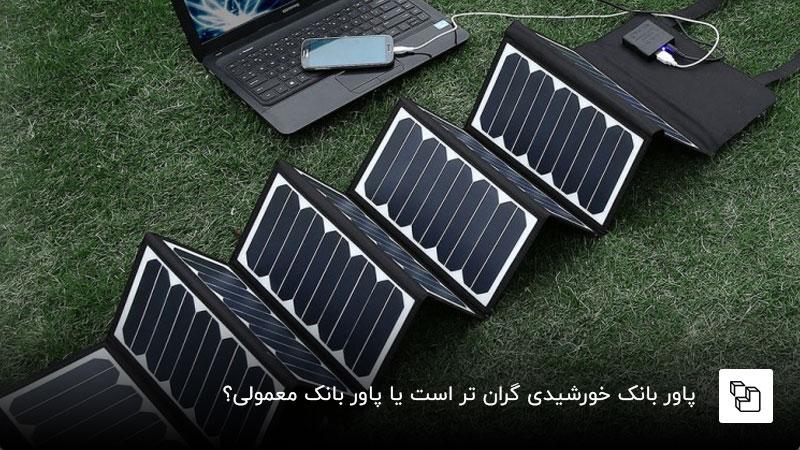 پنل پاور بانک خورشیدی
