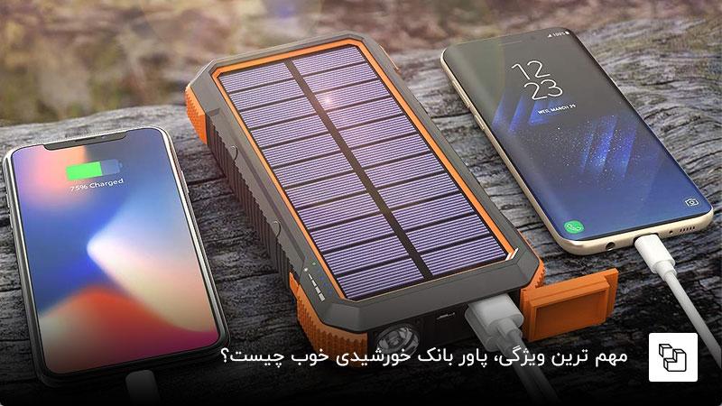 شارژ کردن گوشی سامسونگ با پاور بانک خورشیدی
