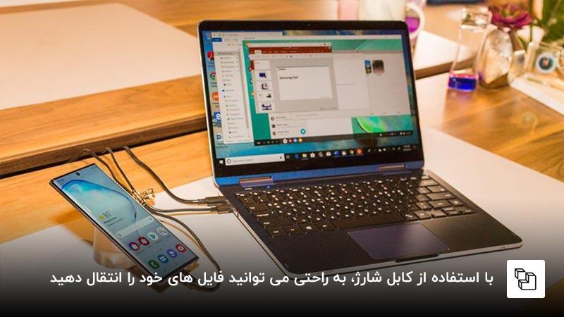 انتقال اطلاعات از گوشی سامسونگ به کامپیوتر با کابل