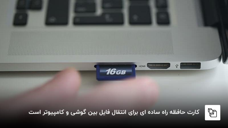 انتقال فایل بین گوشی اندرویدی و کامپیوتر بدون کابل