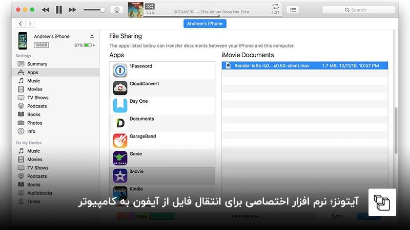 انتقال اطلاعات آیفون به کامپیوتر با کابل و از طریق آیتونز