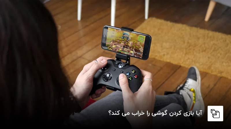 خراب شدن گوشی به دلیل بازی کردن