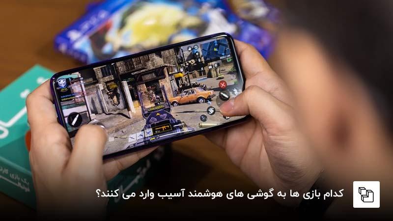 خراب شدن باتری گوشی به دلیل بازی کردن با موبایل