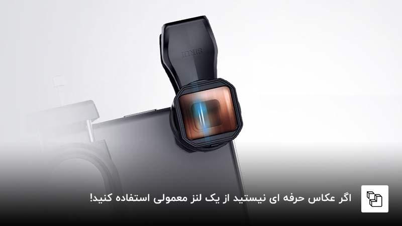 راهنمای انتخاب بهترین لنز موبایل