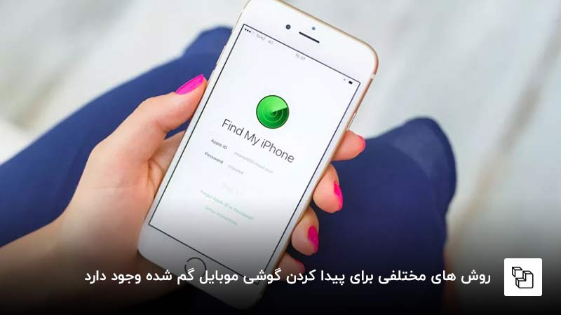 سریع ترین روش پیدا کردن گوشی موبایل