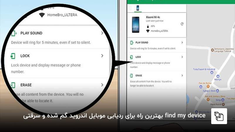 پیدا کردن گوشی موبایل گم شده با استفاده از جیمیل گوگل