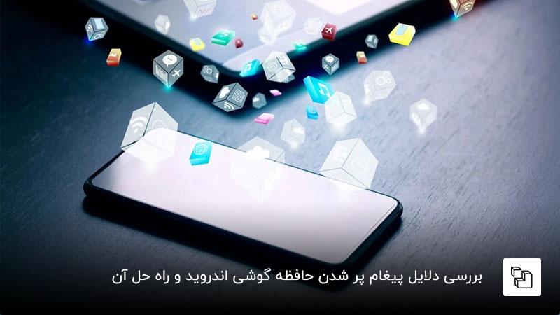 خالی کردن حافظه گوشی اندروید