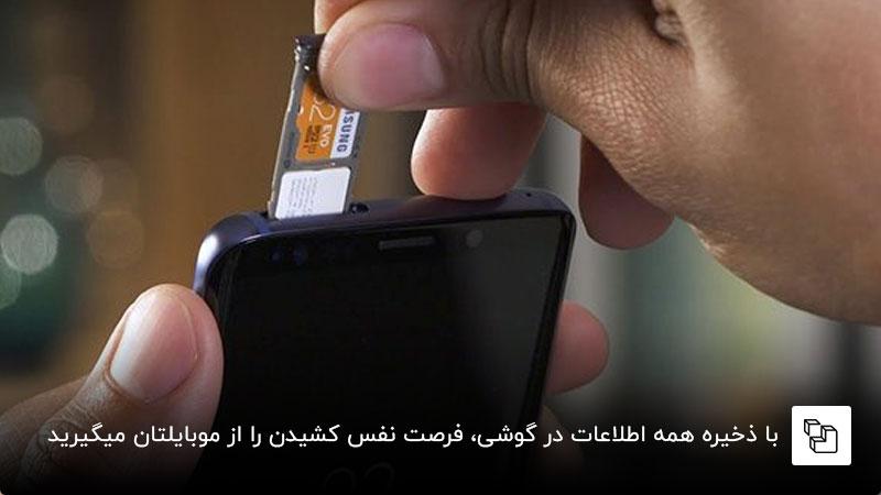 استفاده از کارت حافظه برای خالی کردن حافظه گوشی اندروید